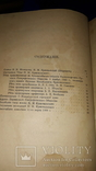 1889 Памяти Пржевальского - 2 книги, фото №4