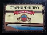 """Пивная этикетка """"Старий Дніпро"""" (1996), фото №2"""