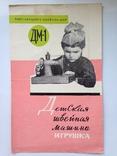 Детская швейная машина игрушка  ДМ 1 Оршанский завод ЗШМ 1965 Описание., фото №2