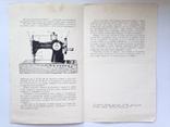 Детская швейная машина игрушка  ДМ 1 Оршанский завод ЗШМ 1965 Описание., фото №3