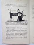 Детская швейная машина игрушка  ДМ 1 Оршанский завод ЗШМ 1965 Описание., фото №4