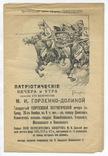 Программа патриотических вечеров М. И. Горленко-Долиной. Петроград.
