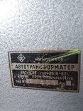 Автотрансформатор бытовой СССР 1968 год рабочий, фото №6