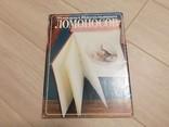 Ломоносов Разрезной альбом, фото №2