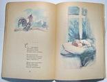 Стихотворения А.А.Фет фото 7