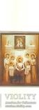 Икона святых царственных мучеников Николая, Александры и их детей., фото №2