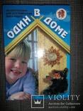 Энциклопедия для современных мальчишек.2001 год., фото №2