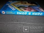 Энциклопедия для современных мальчишек.2001 год., фото №3
