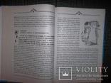Энциклопедия для современных мальчишек.2001 год., фото №5