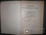 Учебник частной хирургии.Том 2.1947 год., фото №3