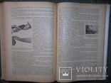 Учебник частной хирургии.Том 2.1947 год., фото №10