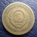 20 динар 1955  Югославия    (U.5.4)~, фото №3