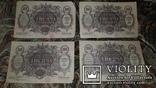 Бона. 4  банкноти по 1 000 карбованців. АЕ 712238- АЕ 712241, фото №2
