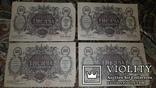 Бона. 4  банкноти по 1 000 карбованців. АЕ 712238- АЕ 712241, фото №5