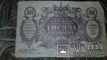 Бона. 4  банкноти по 1 000 карбованців. АЕ 712238- АЕ 712241, фото №6