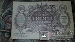 Бона. 4  банкноти по 1 000 карбованців. АЕ 712238- АЕ 712241, фото №8