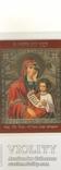 """Икона Образ Пресвятой Богородицы """"Утоли мои печали"""", фото №2"""