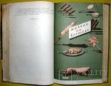 1959 Грузинские блюда. Сулаквелидзе Т.П 1-е издание