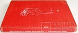 1964 Українська жінка в хореографії. Марія Пастернакова. Тираж 750