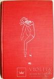 1964  Українська жінка в хореографії. Марія Пастернакова.  Тираж 750, фото №3