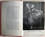 1964  Українська жінка в хореографії. Марія Пастернакова.  Тираж 750, фото №9