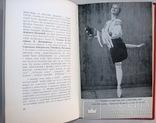 1964  Українська жінка в хореографії. Марія Пастернакова.  Тираж 750, фото №13