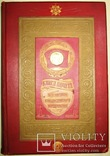 1945 Книга Почета СССР 50х35 большой формат