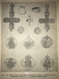 1950 Археология Древнего Киева. 1500 тираж