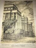1938 Кабинет Министров Украины Спецномер Архитектура