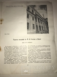 1938 Кабинет Министров Украины Спецномер Архитектура, фото №3