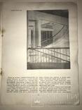 1938 Кабинет Министров Украины Спецномер Архитектура, фото №5