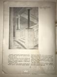 1938 Кабинет Министров Украины Спецномер Архитектура, фото №6