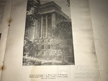1938 Кабинет Министров Украины Спецномер Архитектура, фото №7