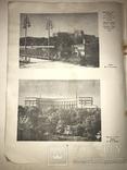 1938 Кабинет Министров Украины Спецномер Архитектура, фото №9