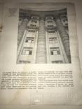 1938 Кабинет Министров Украины Спецномер Архитектура, фото №10