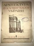 1938 Кабинет Министров Украины Спецномер Архитектура, фото №13