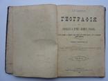 География 1899 г. Для народных и других низших училищ