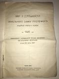 1926 Украинский Земельный Банк Львова