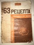 1930 Кулинария Соя Авторский Экземпляр с Автографом