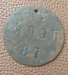 Личный знак. РИА. 8-й пехотный Эстляндский полк.