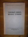 Толковый словарь военных терминов.1966 год., фото №2