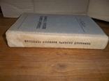 Толковый словарь военных терминов.1966 год., фото №3