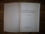 Толковый словарь военных терминов.1966 год., фото №4
