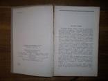 Толковый словарь военных терминов.1966 год., фото №5