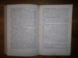 Толковый словарь военных терминов.1966 год., фото №6