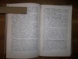 Толковый словарь военных терминов.1966 год., фото №7