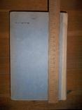 Толковый словарь военных терминов.1966 год., фото №9