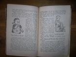Курс лекций для беременных и матерей.1958 год., фото №9