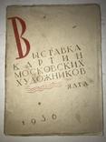 1936 Ялта Выставка Московских Художников