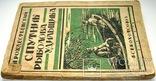 1928  Спутник рыболова-удильщика. Рождественский, Н., фото №3